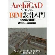 ArchiCADではじめるBIM設計入門 企画設計編 [単行本]