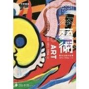 岡本藝術―岡本太郎の仕事1911-1996→ [単行本]