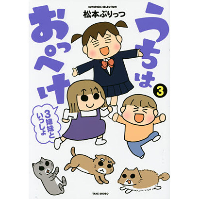 うちはおっぺけ3姉妹といっしょ 3(SUKUPARA SELECTION) [コミック]