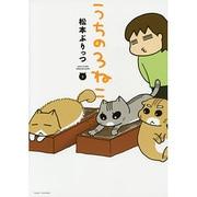 うちの3ねこ 2 [コミック]