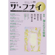 ザ・フナイ Vol.90 (メディアパルムック) [ムックその他]