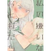 私の嫌いなおともだち(hirari comics) [コミック]