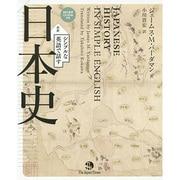 対訳 シンプルな英語で話す日本史 [単行本]