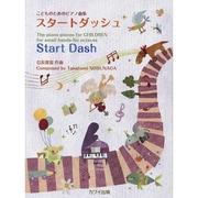 スタートダッシュ(こどものためのピアノ曲集) [単行本]