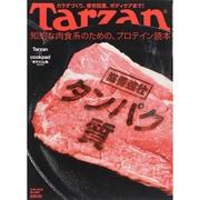 Tarzan (ターザン) 2015年 3/26号 [雑誌]
