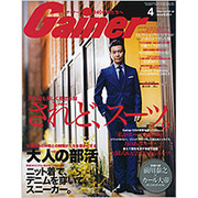 Gainer (ゲイナー) 2015年 04月号 [雑誌]