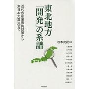 東北地方「開発」の系譜―近代の産業振興政策から東日本大震災まで [単行本]
