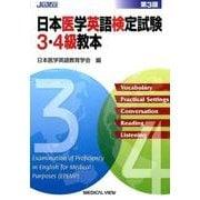 日本医学英語検定試験3・4級教本 第3版 [単行本]