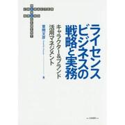 ライセンスビジネスの戦略と実務―キャラクター&ブランド活用マネジメント [単行本]