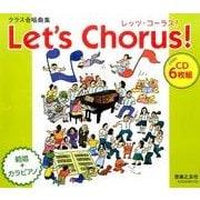 レッツ・コーラス![CD]-クラス合唱曲集 範唱+カラピアノ