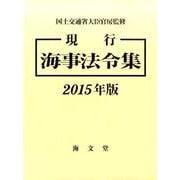 現行海事法令集 2015年版(全2冊) [単行本]