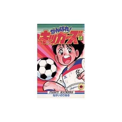 ヨドバシ.com - がんばれキッカ...