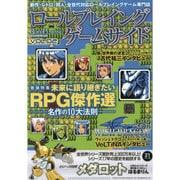 ロールプレイングゲームサイド Vol.2 (GAMESIDE BOOKS) [単行本]