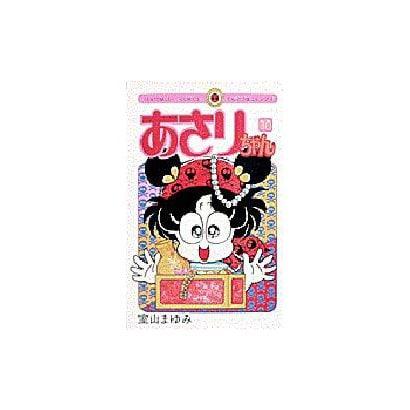 あさりちゃん<30>(てんとう虫コミックス(少女)) [コミック]