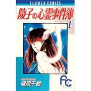 陵子の心霊事件簿 1(フラワーコミックス) [新書]