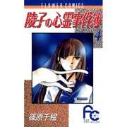 陵子の心霊事件簿 4(フラワーコミックス) [新書]