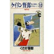 ケイリン野郎・周と和美のラブストーリー 32(ジュディーコミックス) [コミック]