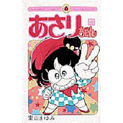 あさりちゃん 31(てんとう虫コミックス) [コミック]