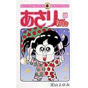 あさりちゃん 37(てんとう虫コミックス) [コミック]