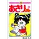 あさりちゃん<41>(てんとう虫コミックス(少女)) [コミック]