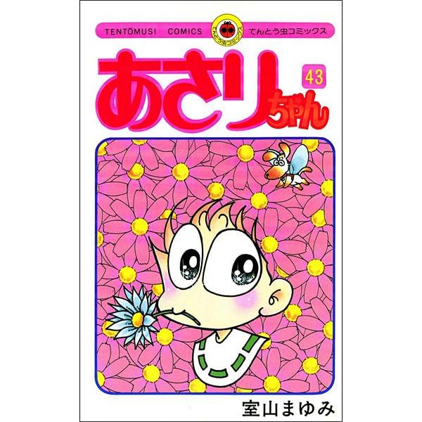 あさりちゃん<43>(てんとう虫コミックス(少女)) [新書]