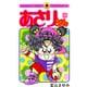 あさりちゃん<45>(てんとう虫コミックス(少女)) [コミック]