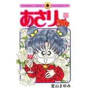 あさりちゃん 47(てんとう虫コミックス) [コミック]