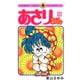 あさりちゃん<48>(てんとう虫コミックス(少女)) [コミック]