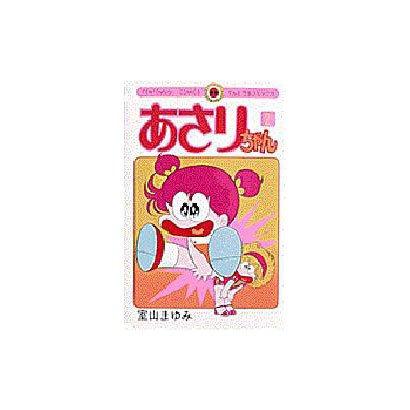 あさりちゃん<2>(てんとう虫コミックス(少女)) [コミック]