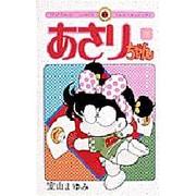 あさりちゃん 20(てんとう虫コミックス) [新書]