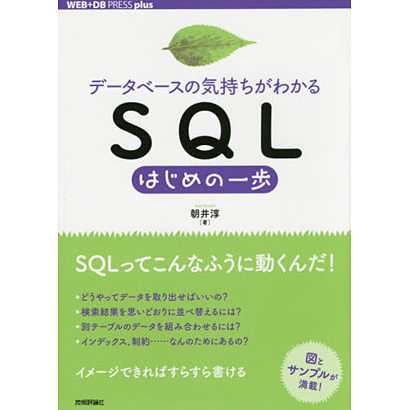 SQLはじめの一歩―データベースの気持ちがわかる(WEB+DB PRESS plus) [単行本]