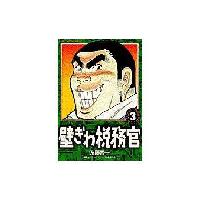 壁ぎわ税務官 3(ビッグコミックス) [コミック]