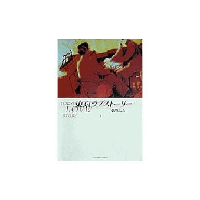 東京ラブストーリー 1(ビッグコミックススペシャル) [コミック]