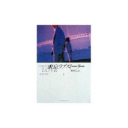 東京ラブストーリー 2(ビッグコミックススペシャル) [コミック]