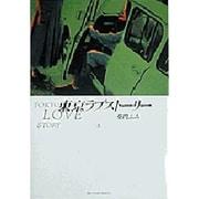 東京ラブストーリー 3(ビッグコミックススペシャル) [コミック]