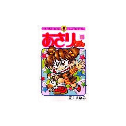 あさりちゃん<61>(てんとう虫コミックス(少女)) [コミック]