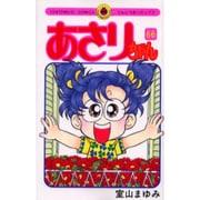 あさりちゃん 66(てんとう虫コミックス) [コミック]