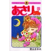 あさりちゃん 67(てんとう虫コミックス) [コミック]