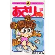あさりちゃん 69(てんとう虫コミックス) [コミック]