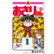 あさりちゃん 70(てんとう虫コミックス) [コミック]
