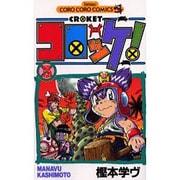 コロッケ! 3(てんとう虫コミックス) [コミック]