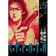 Strain 3(ビッグコミックス) [コミック]