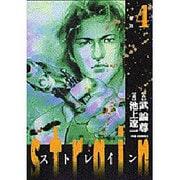 Strain 4(ビッグコミックス) [コミック]