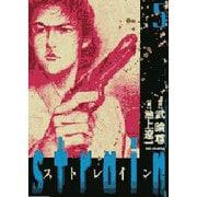 Strain 5(ビッグコミックス) [コミック]
