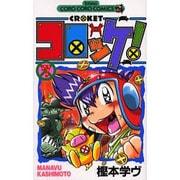 コロッケ! 7(てんとう虫コミックス) [コミック]
