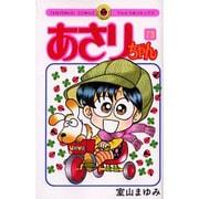 あさりちゃん 73(てんとう虫コミックス) [コミック]