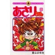 あさりちゃん 76(てんとう虫コミックス) [コミック]