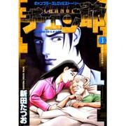 チェン爺 3(ビッグコミックス) [コミック]