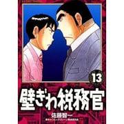 壁ぎわ税務官 13(ビッグコミックス) [コミック]