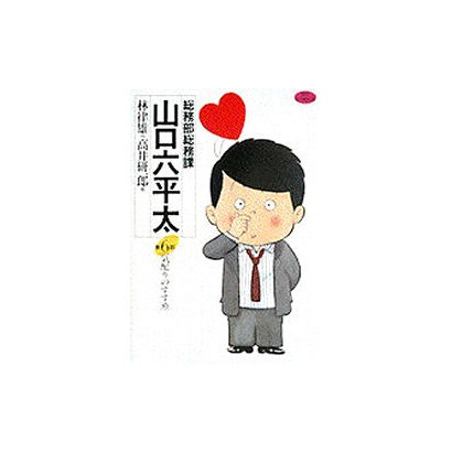 総務部総務課 山口六平太<6>-気配りのすすめ(ビッグ コミックス) [コミック]